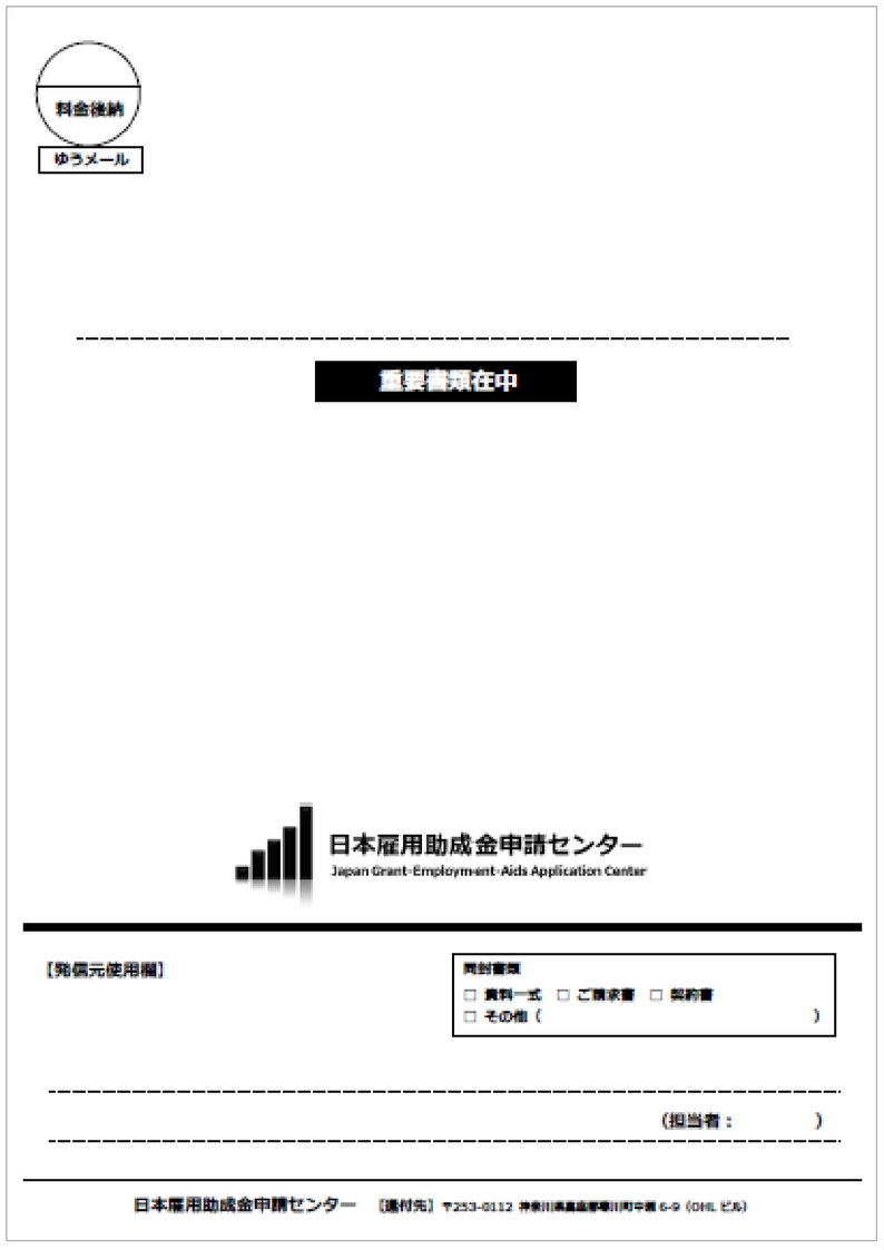 開業社労士|集客モデル完全パッケージ